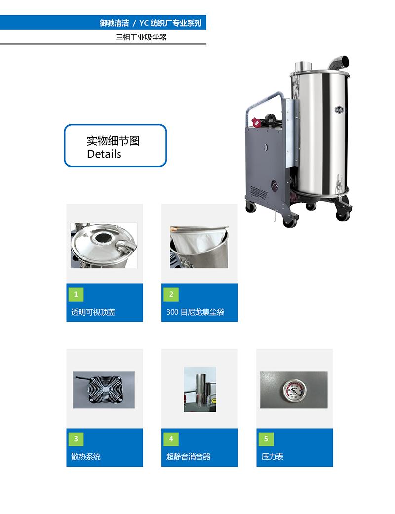 御卫仕纺织厂专用工业吸尘器YC-2290F